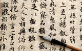 Обои для рабочего стола: Chinese characters, paper, papyrus, ink